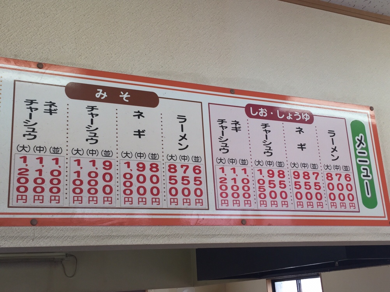 ラーメンショップ 飯島店 秋田市飯島 メニュー