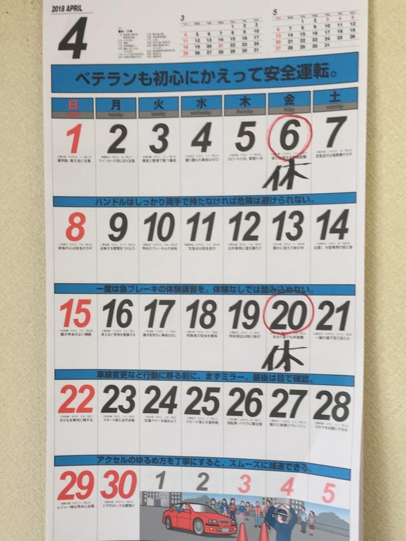 ラーメンショップ 飯島店 秋田市飯島 定休日 営業カレンダー