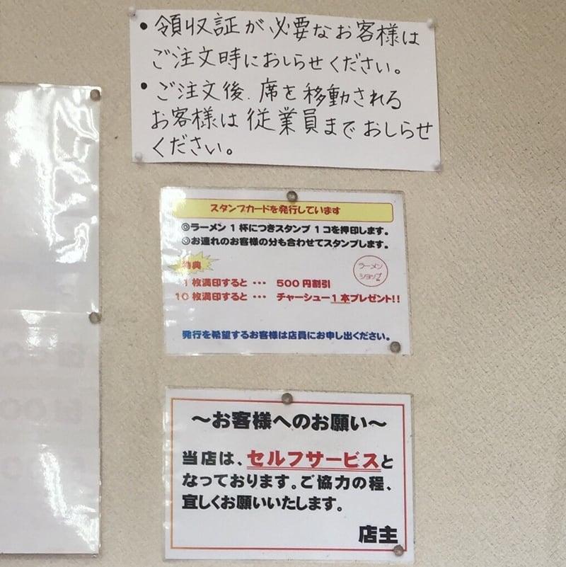 ラーメンショップ 飯島店 秋田市飯島 営業案内 ポイント スタンプカード