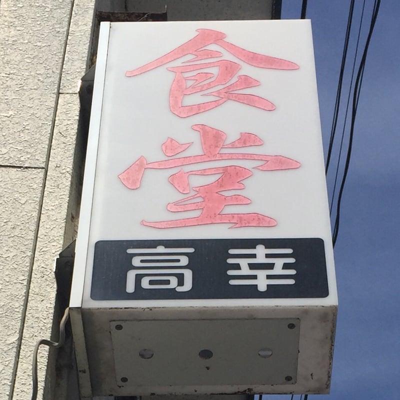 高幸食堂 秋田県大仙市 看板