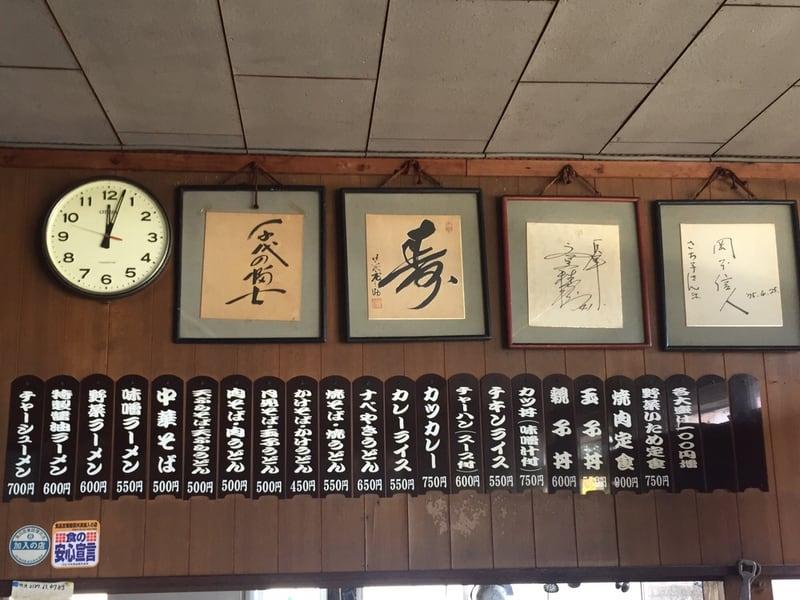高幸食堂 秋田県大仙市 メニュー