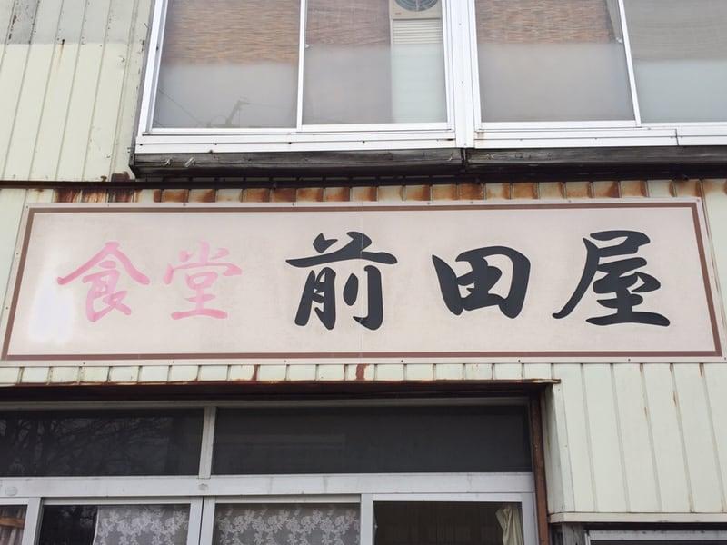 食堂 前田屋 秋田県能代市二ツ井町 看板