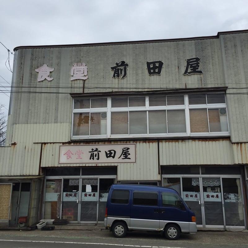 食堂 前田屋 秋田県能代市二ツ井町 外観