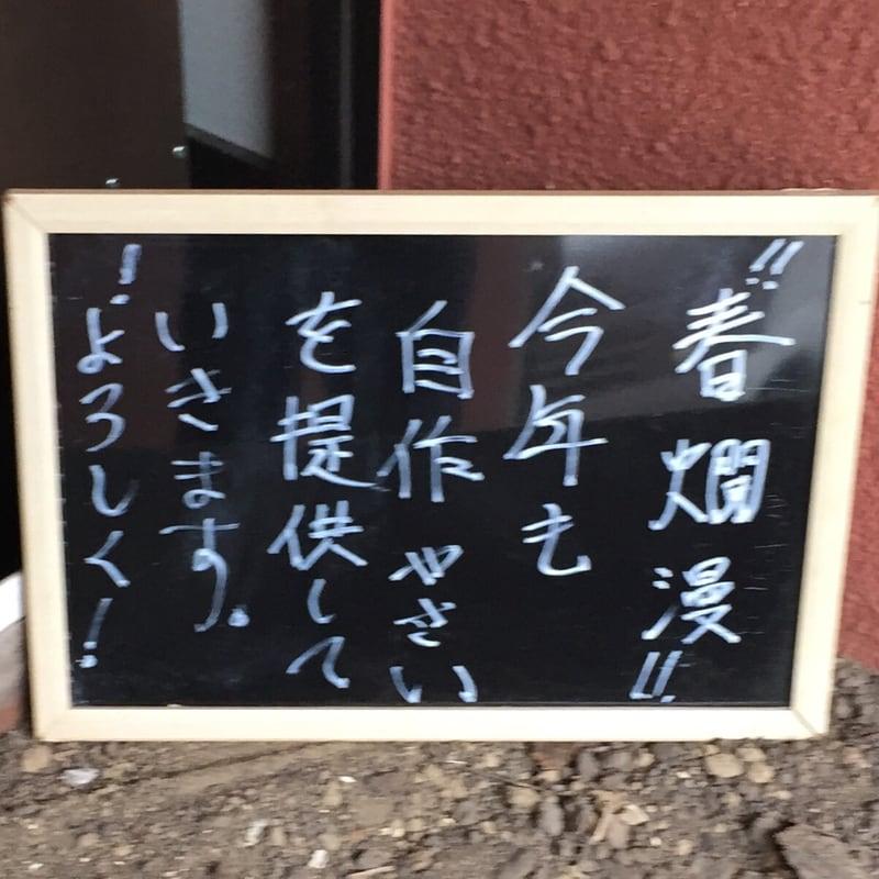 寿晴ラーメン 秋田県能代市二ツ井町 自作 自家栽培 野菜