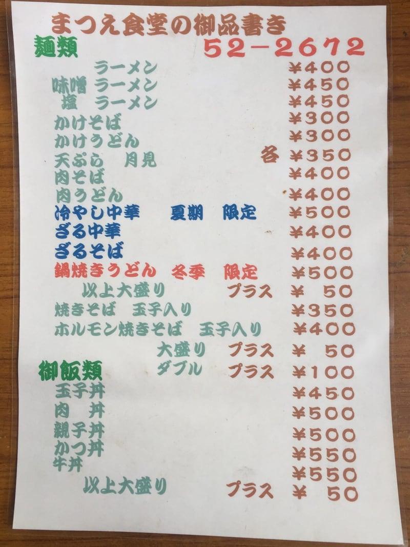 まつえ食堂 秋田県横手市大雄 メニュー