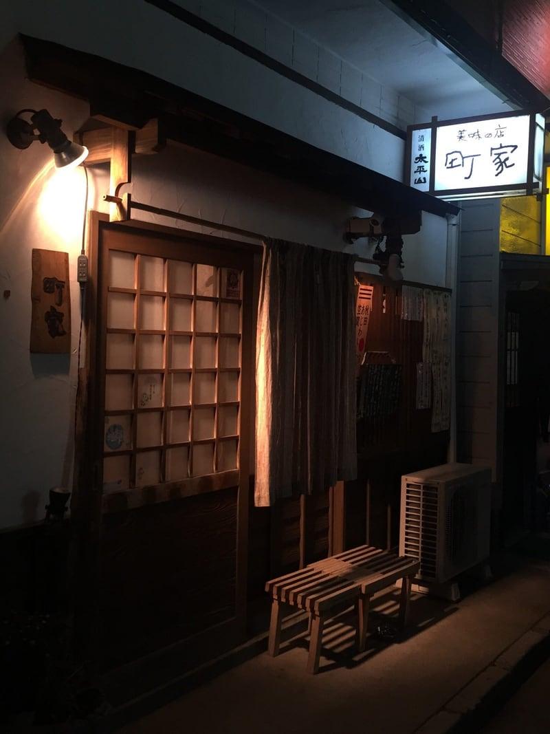 美味の店 町家 秋田市中通 外観