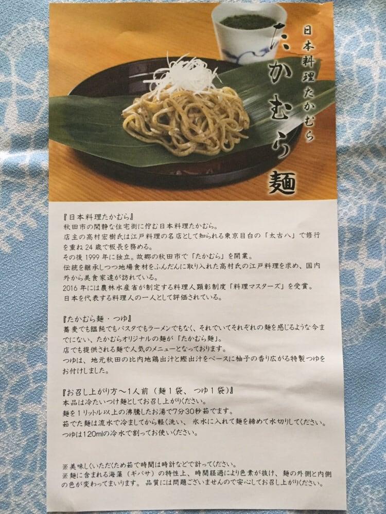 日本料理たかむら たかむら麺 比内地鶏と鰹のつゆ~柚子風味仕立て~(2人前) 案内書