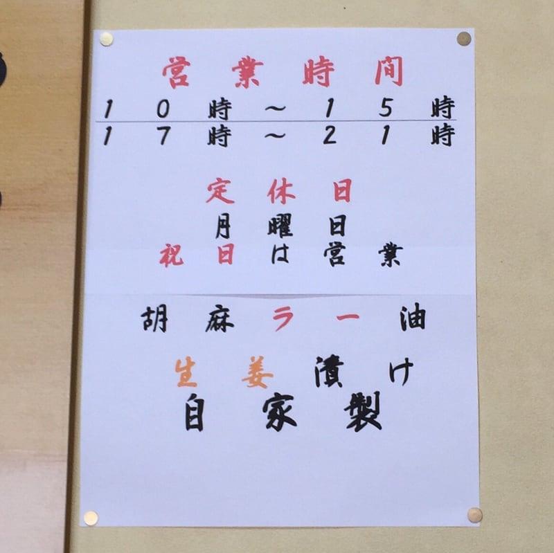 めしやのちゃんぽん 秋田市土崎 営業時間 営業案内 定休日