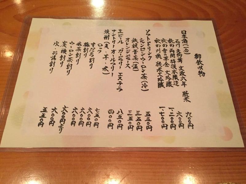 日本料理たかむら 秋田市大町 メニュー