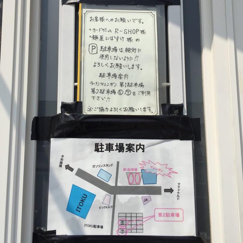 ラーメン マシンガン 秋田市広面 駐車場案内