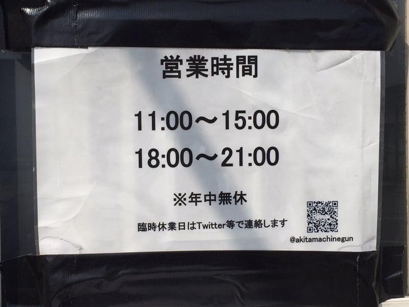 ラーメン マシンガン 秋田市広面 営業時間 営業案内 定休日