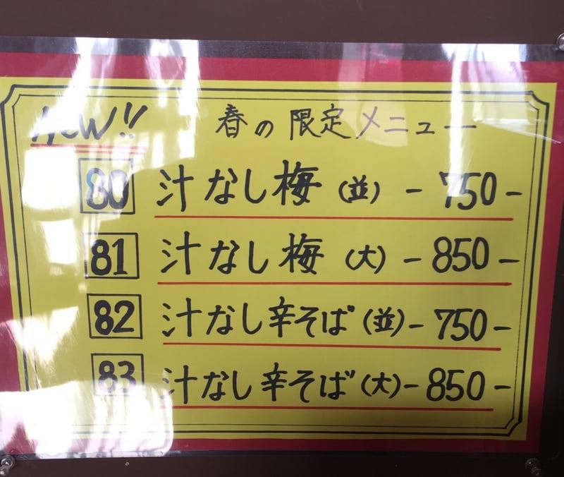 ラーメン マシンガン 秋田市広面 メニュー