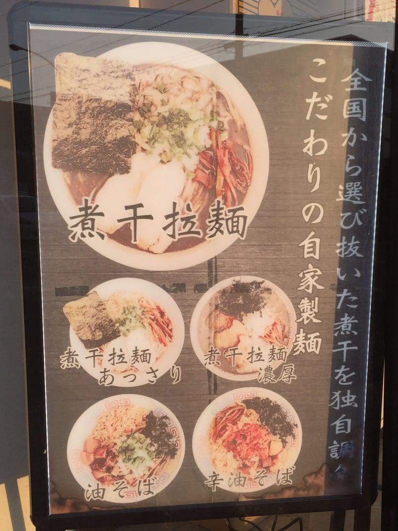 麺屋十郎兵衛 盛岡南店 岩手県盛岡市 メニュー 写真