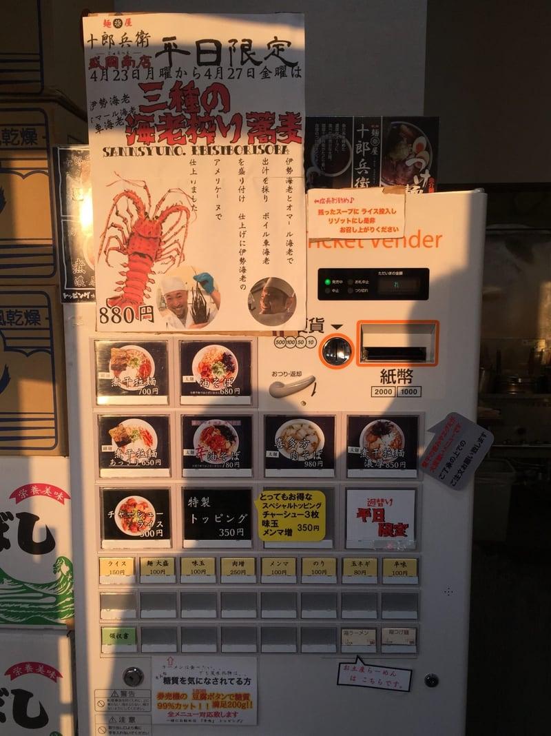 麺屋十郎兵衛 盛岡南店 岩手県盛岡市 券売機 メニュー