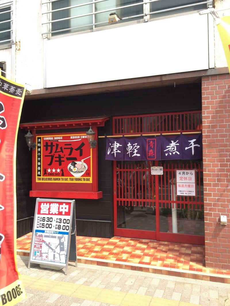 津軽煮干中華蕎麦 サムライブギー 岩手県久慈市 外観
