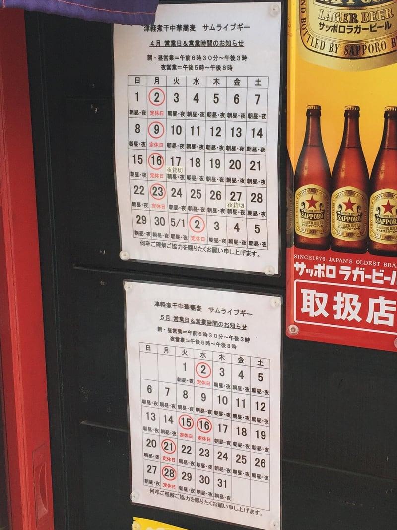 津軽煮干中華蕎麦 サムライブギー 岩手県久慈市 定休日 営業カレンダー