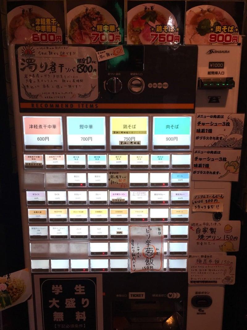 津軽煮干中華蕎麦 サムライブギー 岩手県久慈市 券売機 メニュー