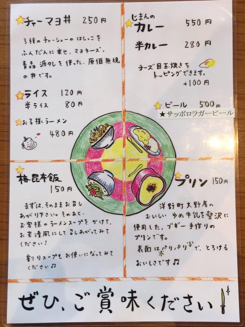 津軽煮干中華蕎麦 サムライブギー 岩手県久慈市