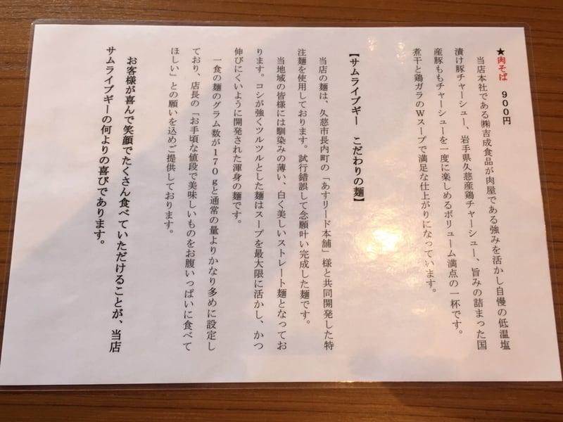 津軽煮干中華蕎麦 サムライブギー 岩手県久慈市 メニュー