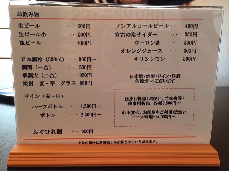 よしずし よし寿司 岩手県宮古市 メニュー