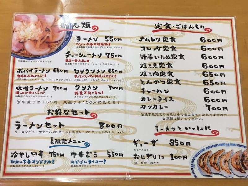ぴかいち亭 岩手県宮古市 メニュー