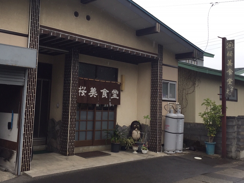 桜美食堂 秋田県仙北市角館町 外観