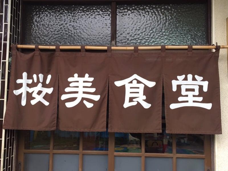 桜美食堂 秋田県仙北市角館町 暖簾