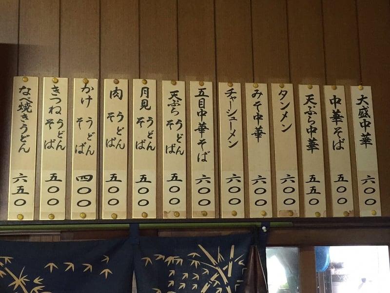 桜美食堂 秋田県仙北市角館町 メニュー