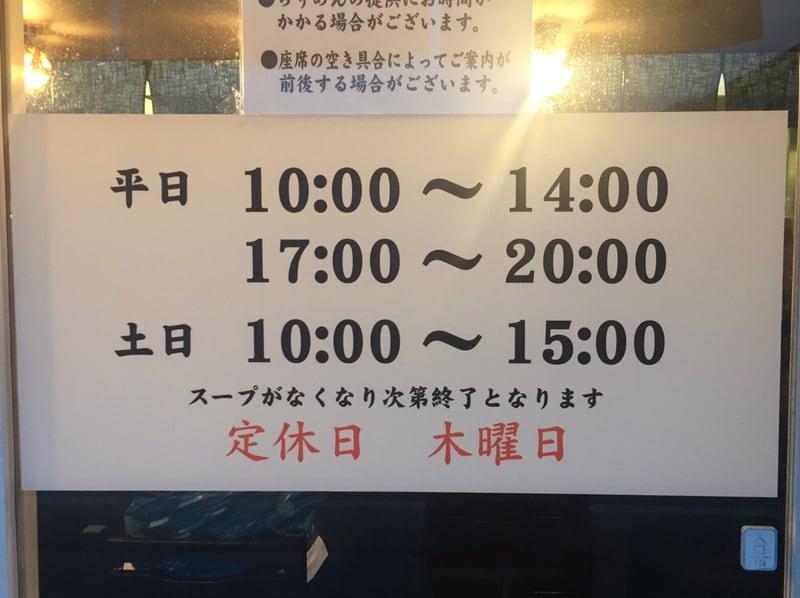 ラゥメン大地 秋田市東通 営業時間 営業案内 定休日