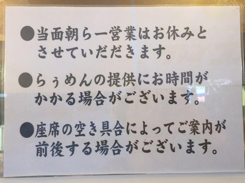 ラゥメン大地 秋田市東通 営業案内 朝らー案内
