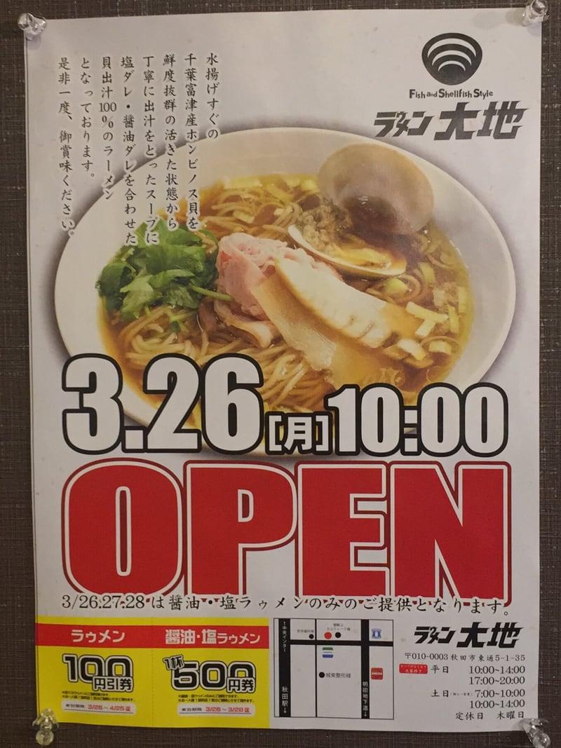 ラゥメン大地 秋田市東通 オープン案内