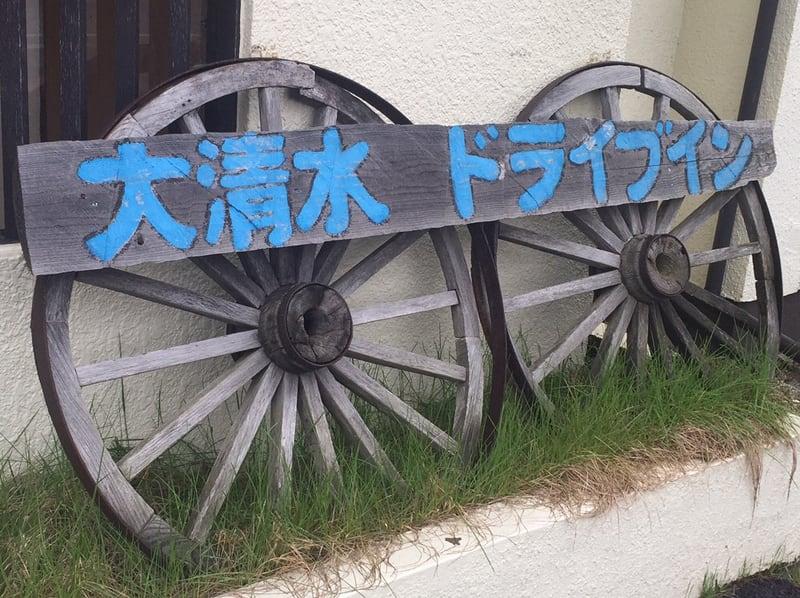 大清水ドライブイン 秋田市金足 看板