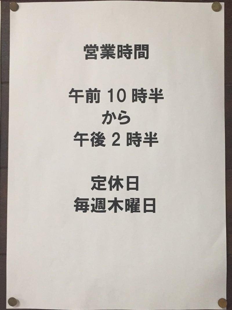 大清水ドライブイン 秋田市金足 営業時間 営業案内 定休日