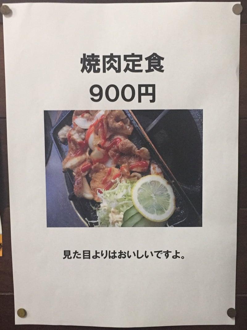 大清水ドライブイン 秋田市金足 焼肉定食 メニュー