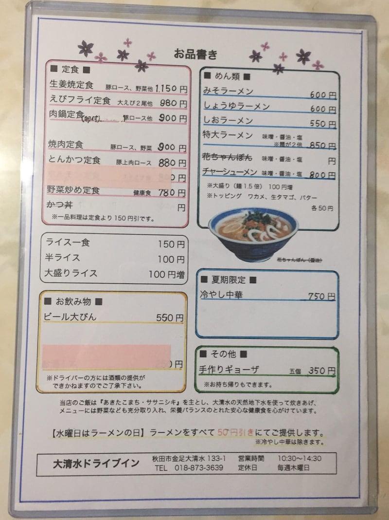 大清水ドライブイン 秋田市金足 メニュー