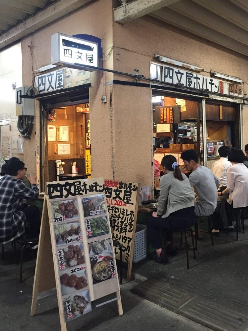 四文屋ホルモン 高円寺 外観