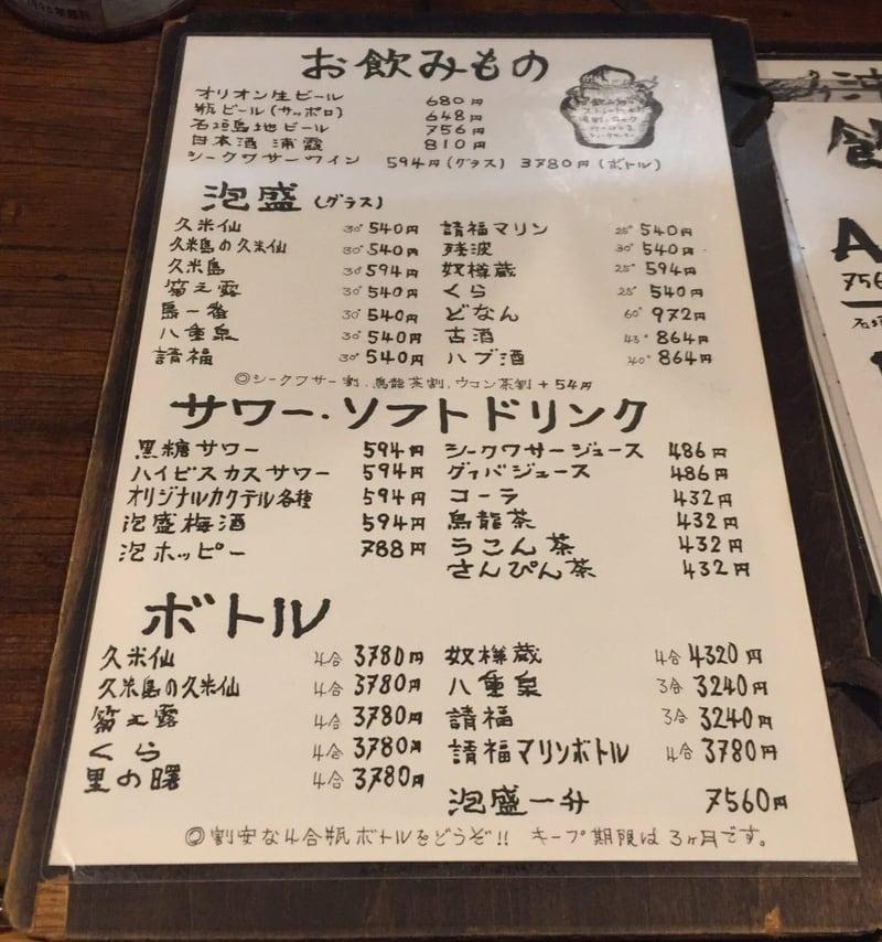 沖縄料理本店 きよ香 高円寺 メニュー