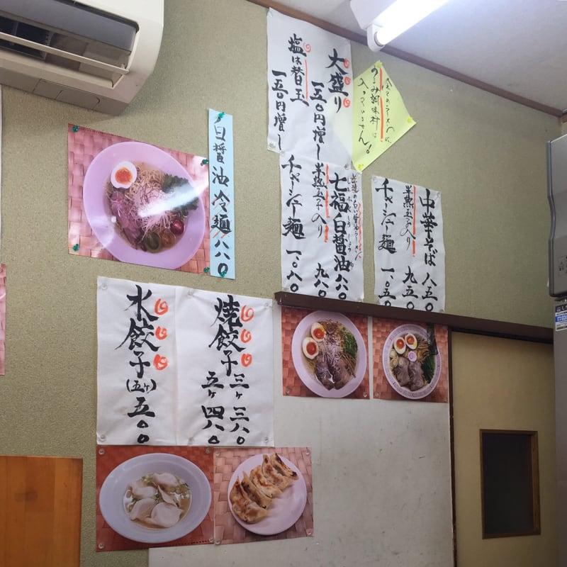 昭和歌謡ショー 庚申塚 メニュー