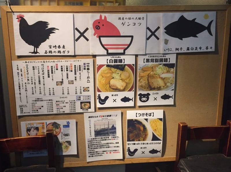 拉麺5510 大島 メニュー