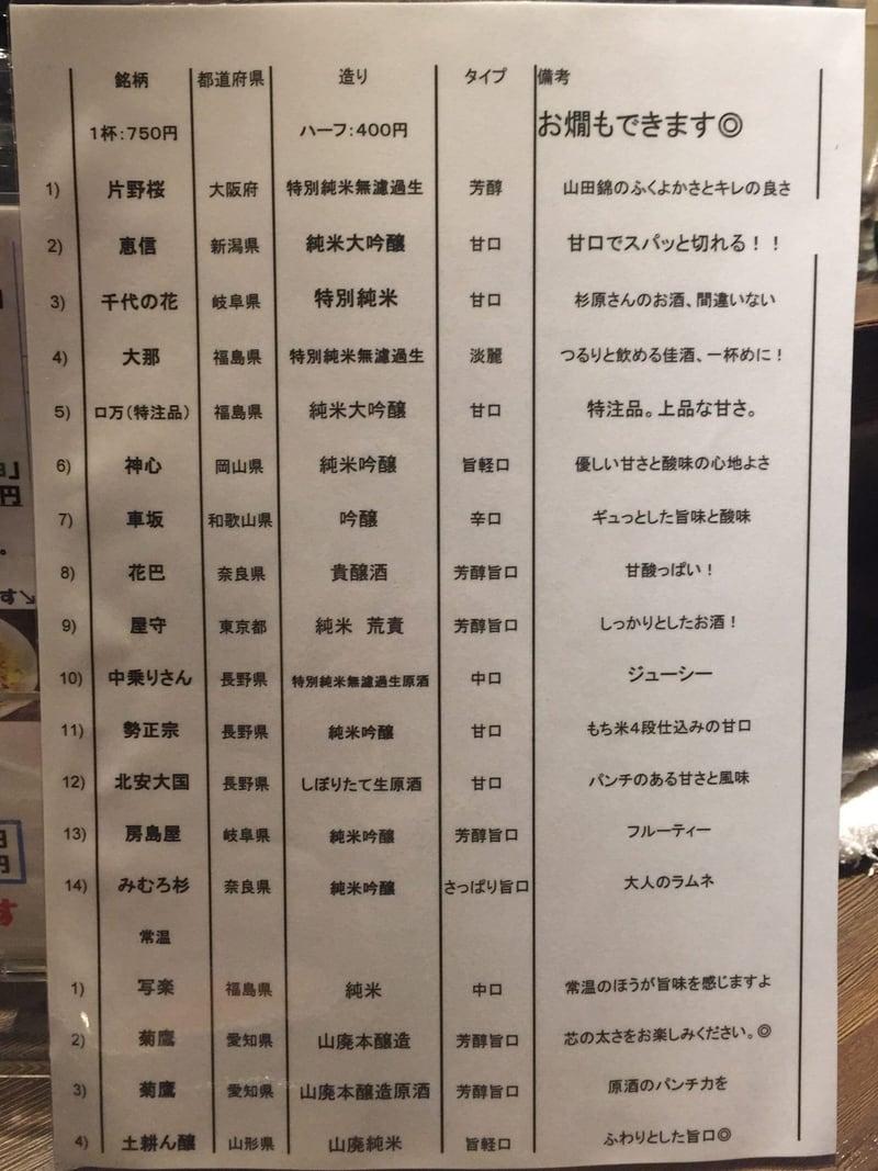 拉麺5510 大島 日本酒 メニュー