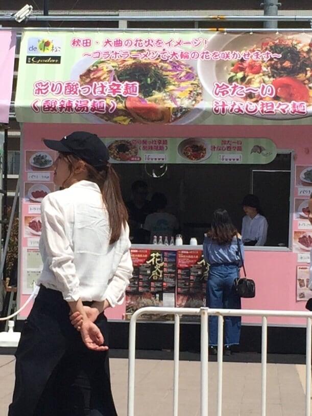 ラーメン女子博2018-Ramen girls Festival- in 中野四季の森公園 中華そばde小松×柳麺呉田コラボ