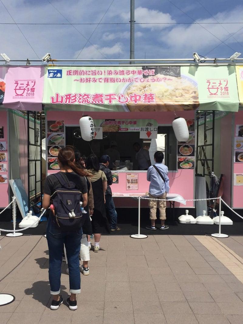 ラーメン女子博2018-Ramen girls Festival- in 中野四季の森公園 中華そば 雲ノ糸