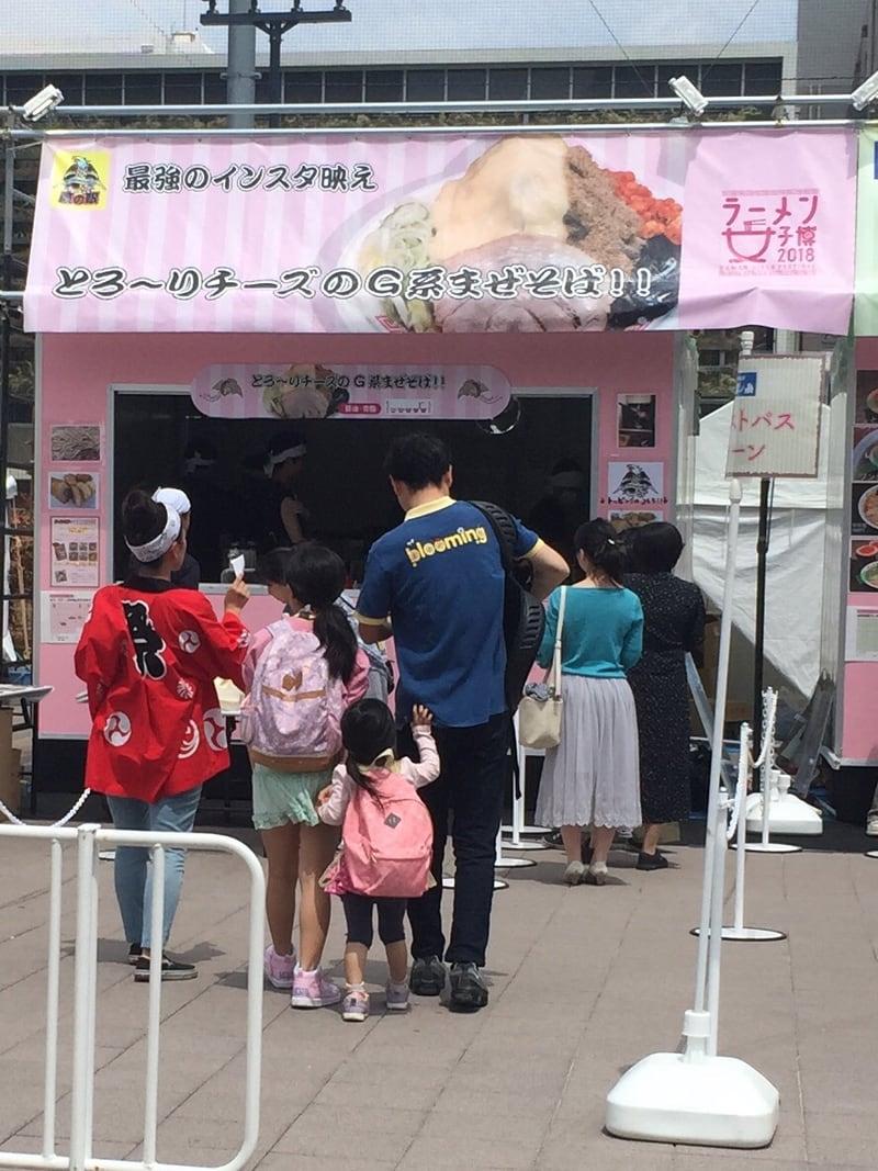 ラーメン女子博2018-Ramen girls Festival- in 中野四季の森公園 ラーメン鷹の目