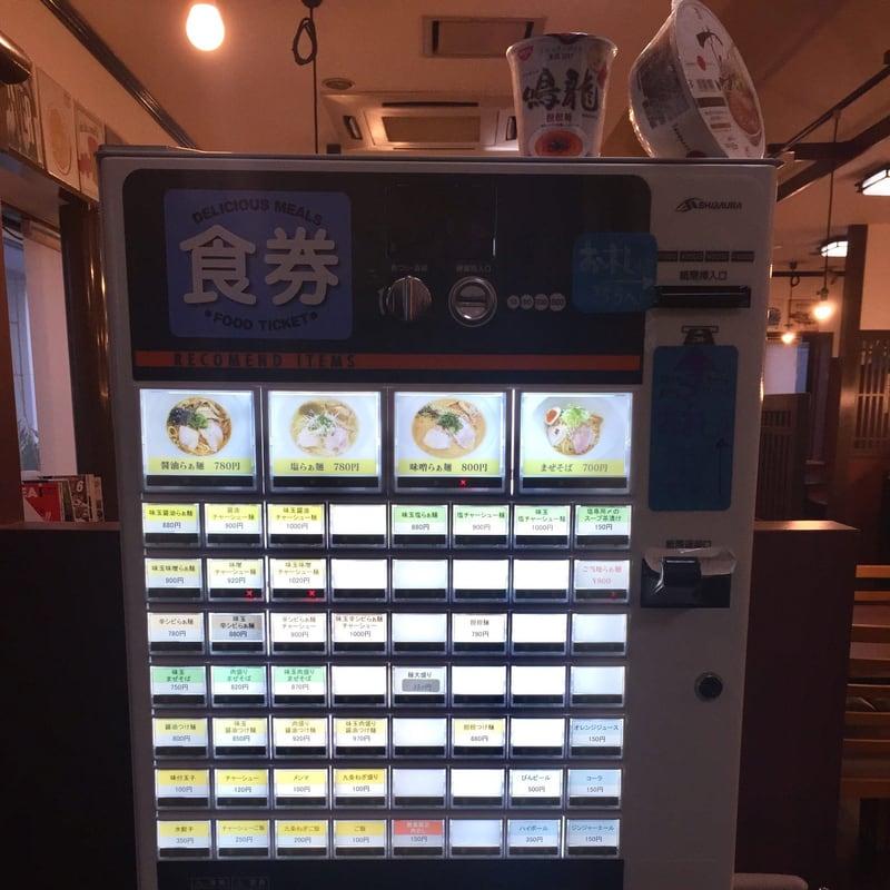 柳麺 多むら 外旭川店 秋田市外旭川 券売機 メニュー