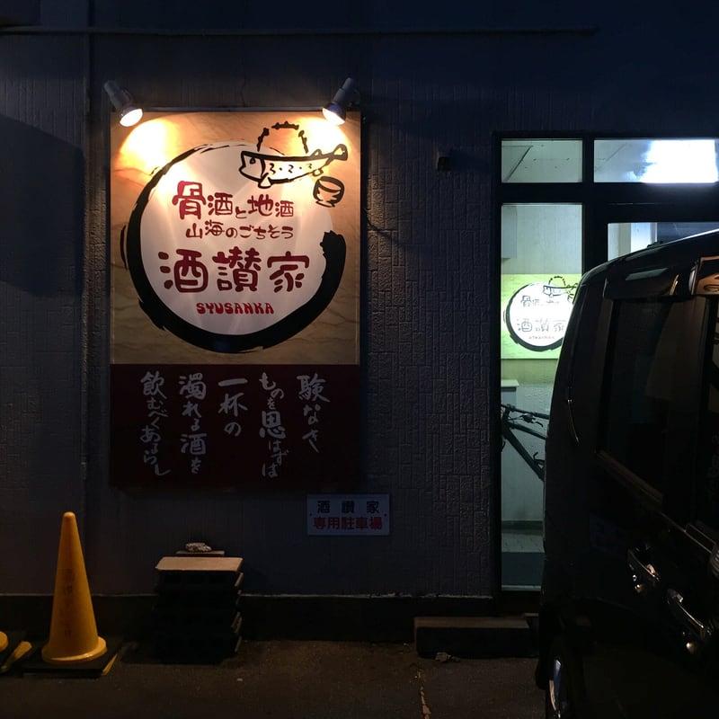 骨酒と地酒 酒讃家 秋田市山王 外観