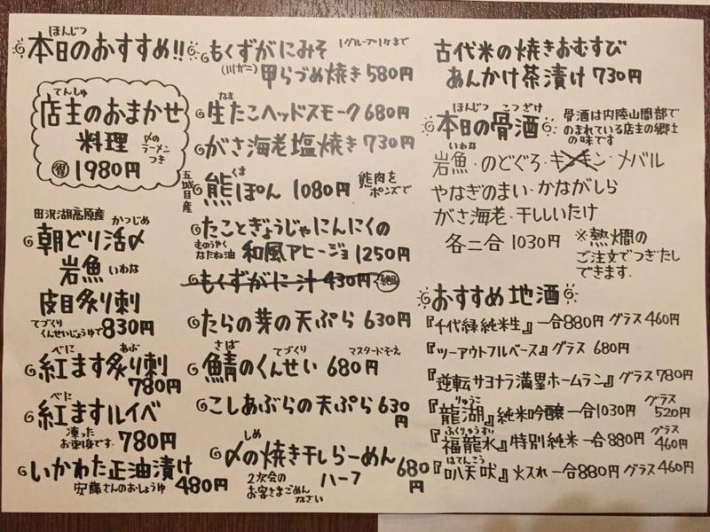 骨酒と地酒 酒讃家 秋田市山王 メニュー