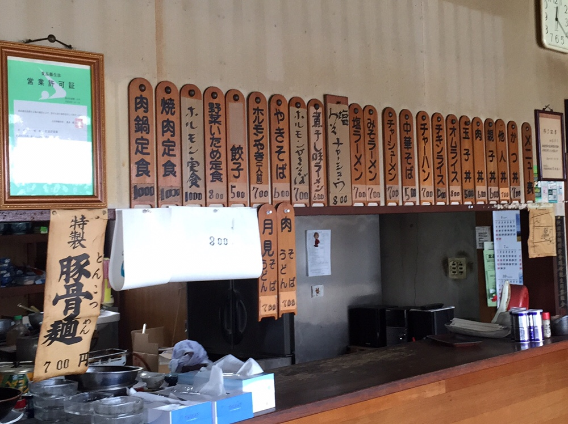 食堂二十番 秋田県大仙市太田町 メニュー