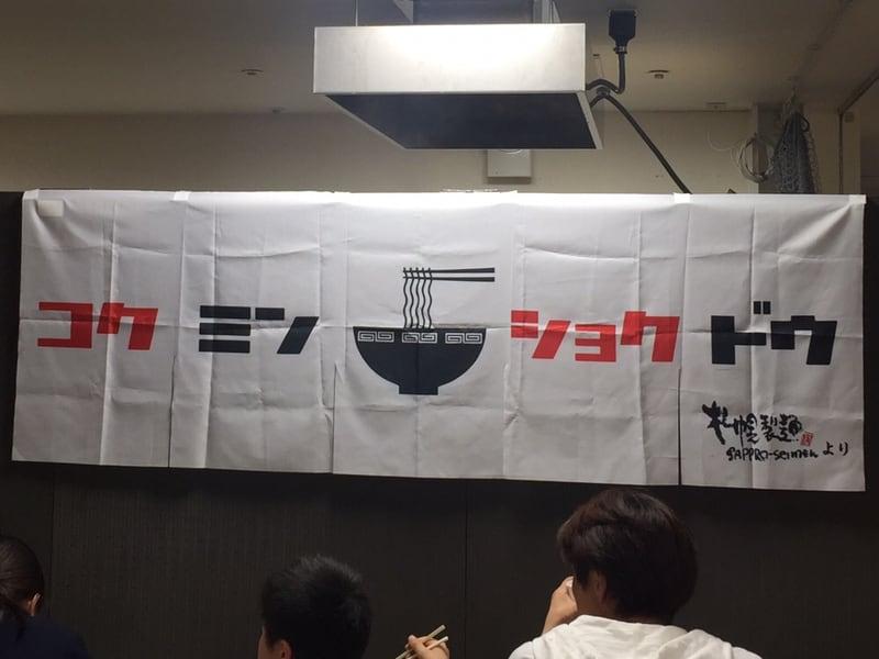 コクミンショクドウ 西武秋田店 地下催事場 初夏の北海道物産展 旗
