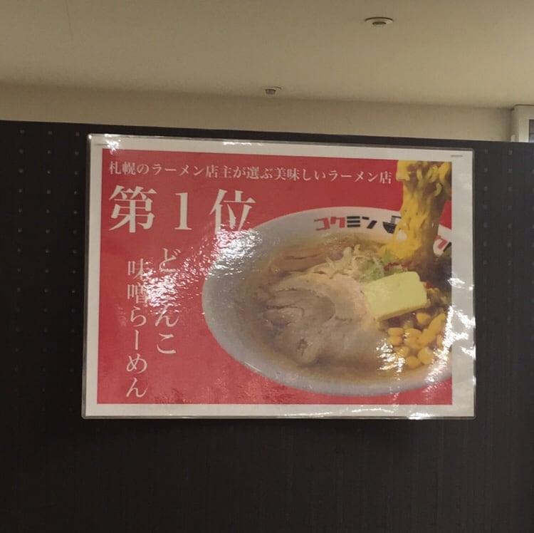 コクミンショクドウ 西武秋田店 地下催事場 初夏の北海道物産展 メニュー