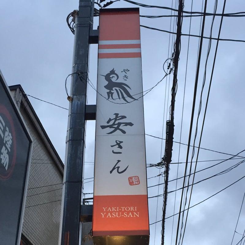 やき鳥 安さん 秋田市大町 看板